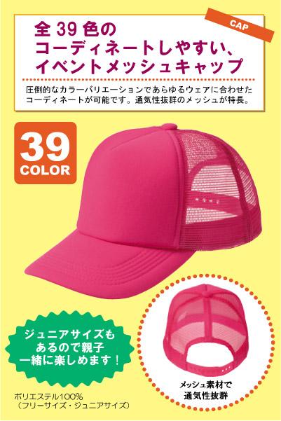 【全39色】イベントメッシュキャップ