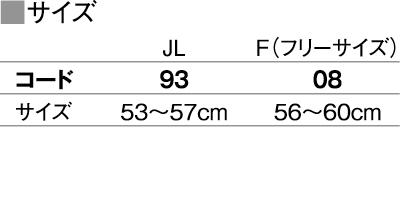 【全39色】イベントメッシュキャップ サイズ詳細