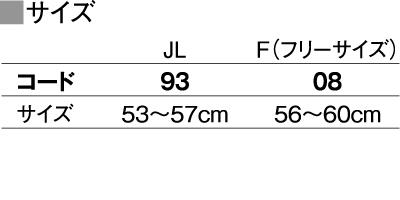 【全14色】クラブツイルキャップ サイズ詳細