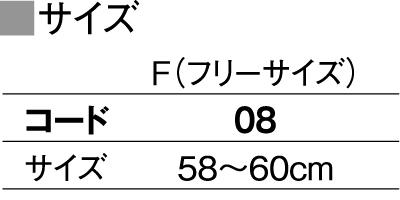 【全4色】アーミーワークキャップ サイズ詳細