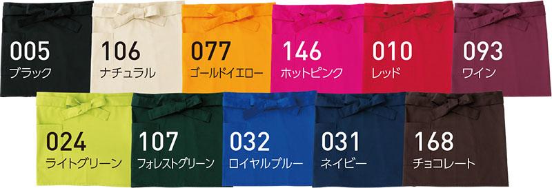 【全11色】ショート前掛け(丈35㎝)