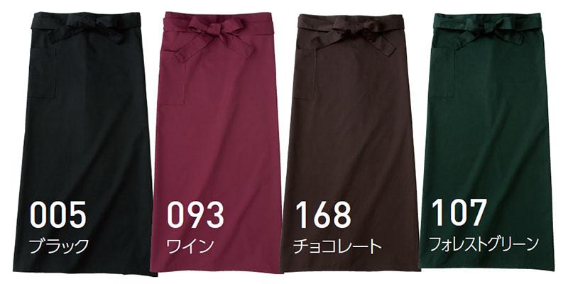 【全4色】ソムリエ前掛け(丈85㎝)