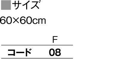 【全11色】バンダナ(60×60㎝) サイズ詳細