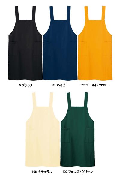 【6色】H型エプロン