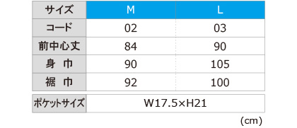 【全6色】H型エプロン サイズ詳細