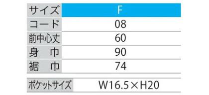 【全4色】ミドルエプロン(丈:60㎝) サイズ詳細