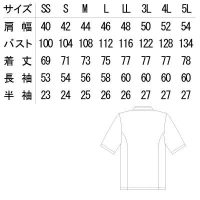 【WEB限定特価】半袖コックコート AS7301 サイズ詳細