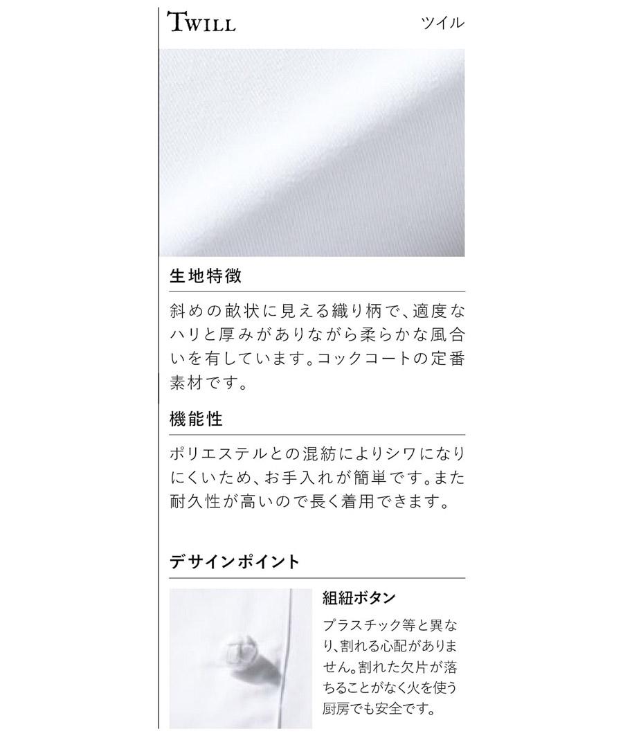 【WEB限定特価】長袖コックコート(~5Lまであり) AS7300