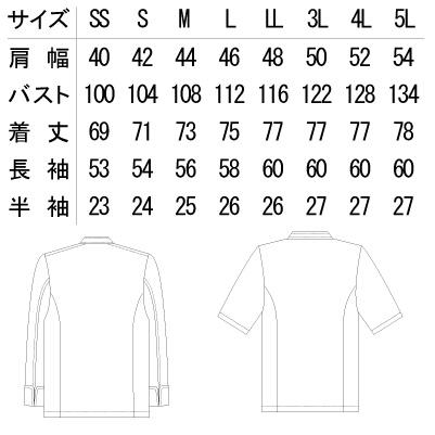 【WEB限定特価】長袖コックコート(~5Lまであり) AS7300 サイズ詳細