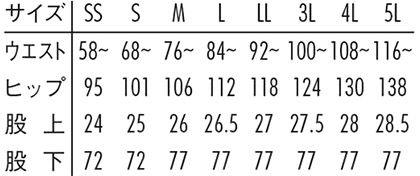 【WEB限定特価】ストレッチパンツ(男女兼用/~5Lまであり) AS6801 サイズ詳細