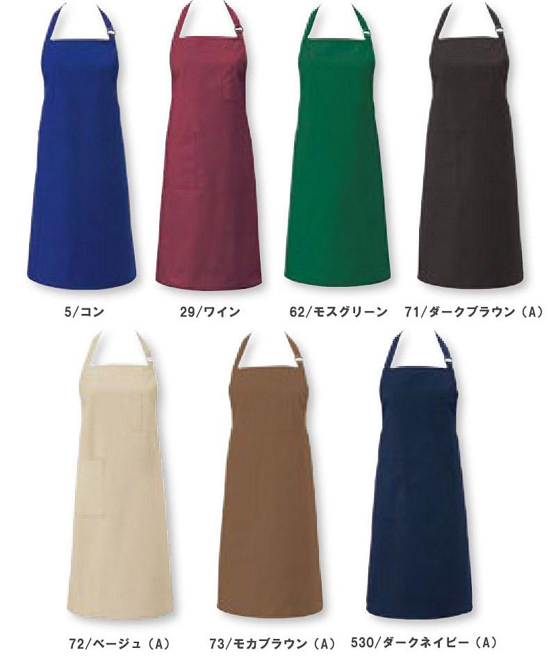 【WEB限定特価】【15色】エプロン(首掛け/撥水)T62