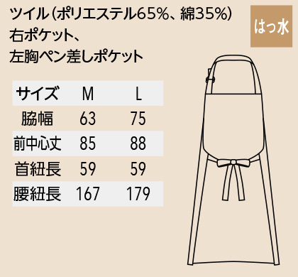 【WEB限定特価】【15色】エプロン(首掛け/撥水)T62 サイズ詳細