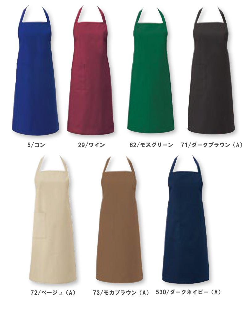 【WEB限定特価】【15色】エプロン(クロス/撥水)T63