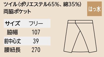 【WEB限定特価】ショート前掛け(撥水・丈39㎝)T6878 サイズ詳細