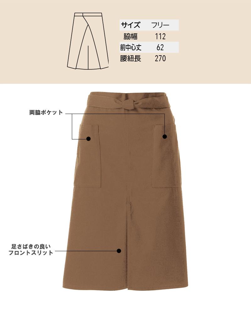 【WEB限定特価】【15色】ミドル丈前掛け(撥水/丈62cm)T6879