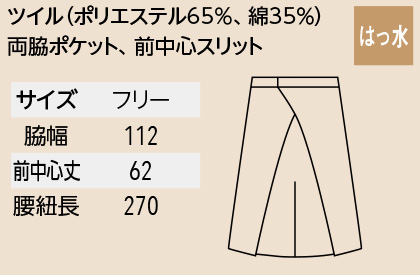 【WEB限定特価】【15色】ミドル丈前掛け(撥水/丈62cm)T6879 サイズ詳細