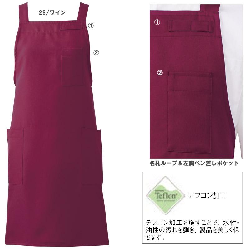 【WEB限定特価】胸当てエプロン(テフロン加工/クロスタイプ)T7500