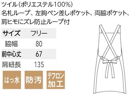 【WEB限定特価】胸当てエプロン(テフロン加工/クロスタイプ)T7500 サイズ詳細