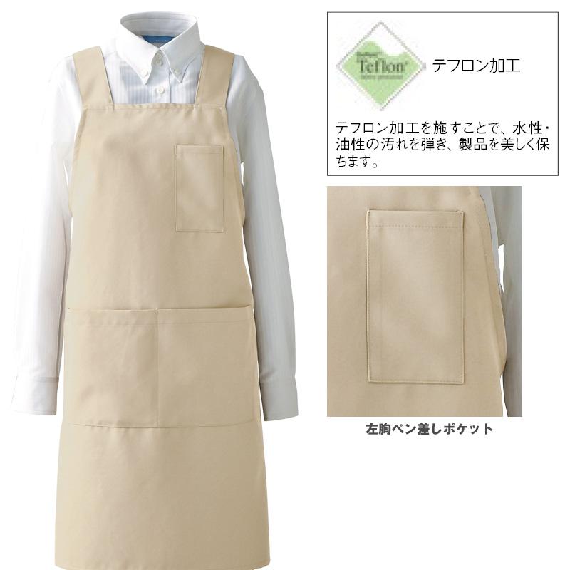 【WEB限定特価】胸当てエプロン(テフロン加工/H型タイプ)T7501