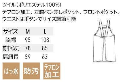 【WEB限定特価】胸当てエプロン(テフロン加工/H型タイプ)T7501 サイズ詳細
