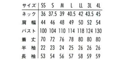 【WEB限定特価】ベーシックカラーシャツ(長袖)EP5962 サイズ詳細