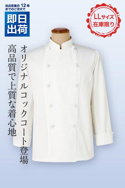 【最安値】男女兼用長袖コックコート※在庫限り