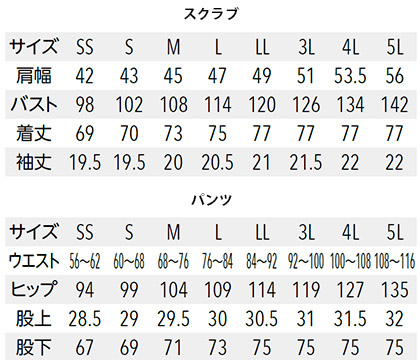 【Mizuno】ミズノスクラブ白衣 上下セット(MZ0092・MZ0093) サイズ詳細