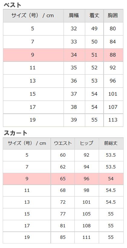 ベスト+スカート上下セット(FV35950・FS45780) サイズ詳細