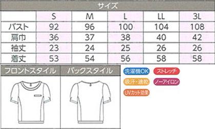 【3色】WP328【ブラウスT】3枚セット サイズ詳細