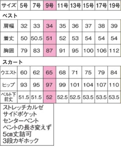 上下セット(SV3005・SS4005) サイズ詳細