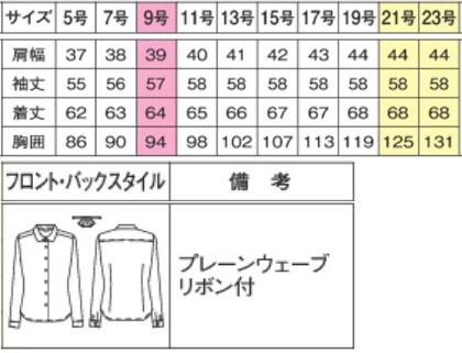 FB75587【長袖ブラウス】3枚セット サイズ詳細