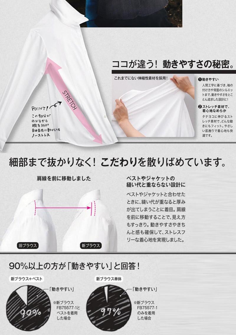 【3色】FB75577【長袖ブラウス】3枚セット