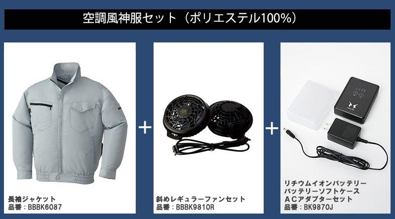 【空調服】BK6087長袖ジャケット(ファン・バッテリー)セット