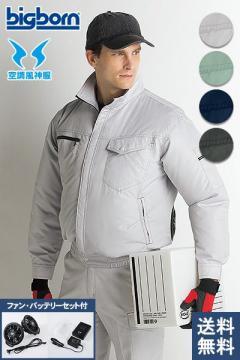 作業服・作業着用ユニフォームの通販の【作業着デポ】【空調服】BK6087長袖ジャケット(ファン・バッテリー)セット