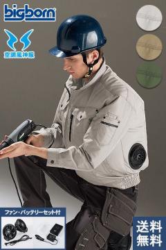 【空調服】BK6077長袖ジャケット(ファン・バッテリー)セット