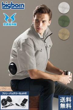 作業服・作業着用ユニフォームの通販の【作業着デポ】【空調服】BK6078半袖(ファン・バッテリー)セット