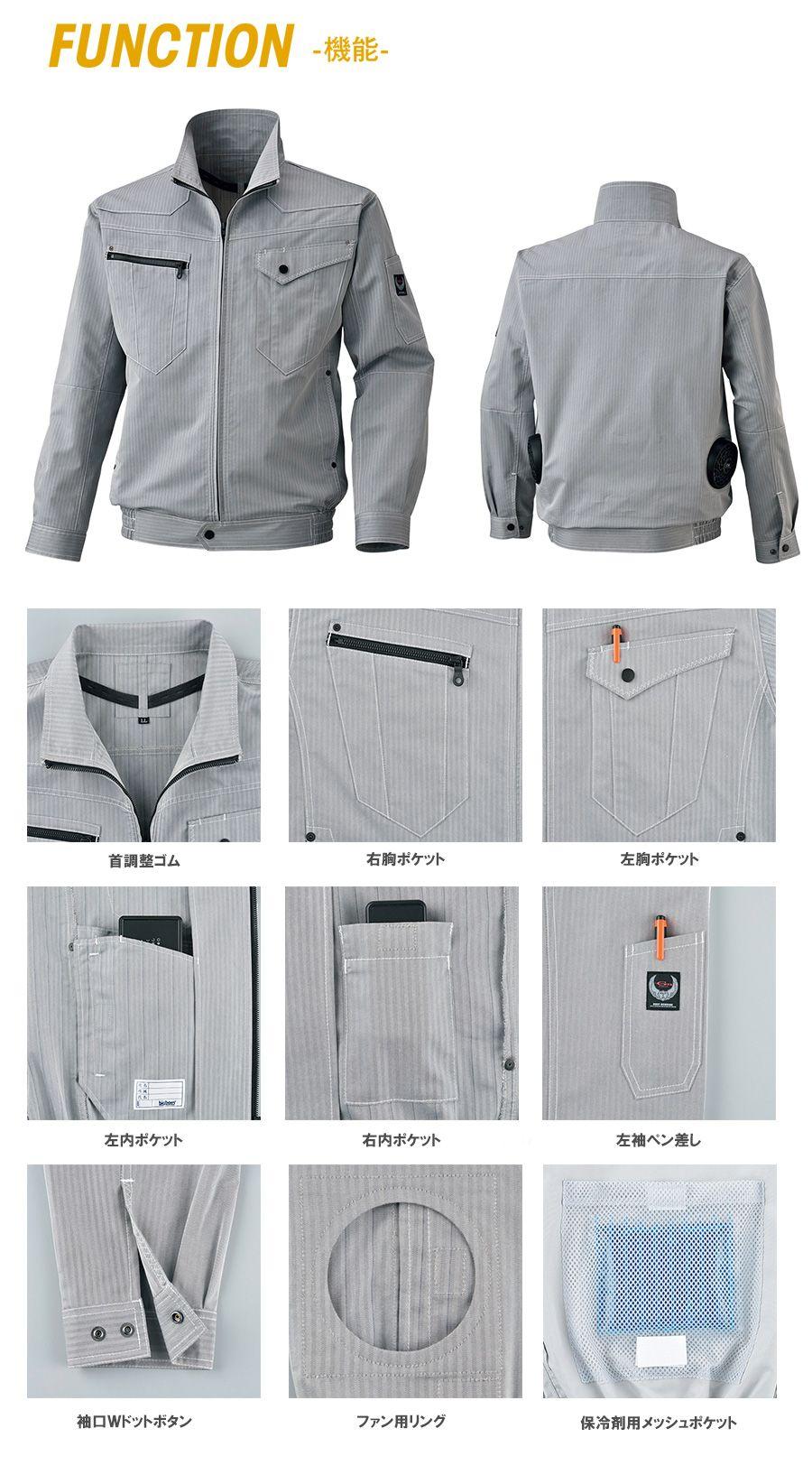 【空調服】BK6067長袖(ファン・バッテリー)セット