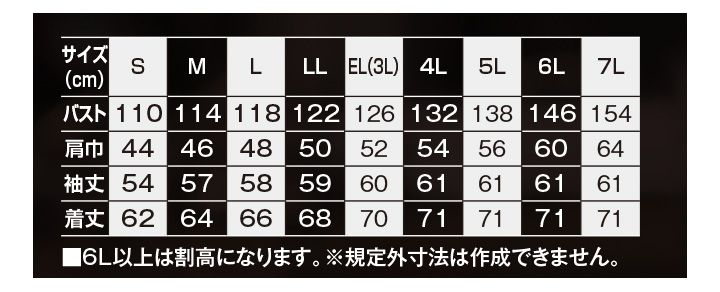 【空調服】BK6067長袖(ファン・バッテリー)セット サイズ詳細