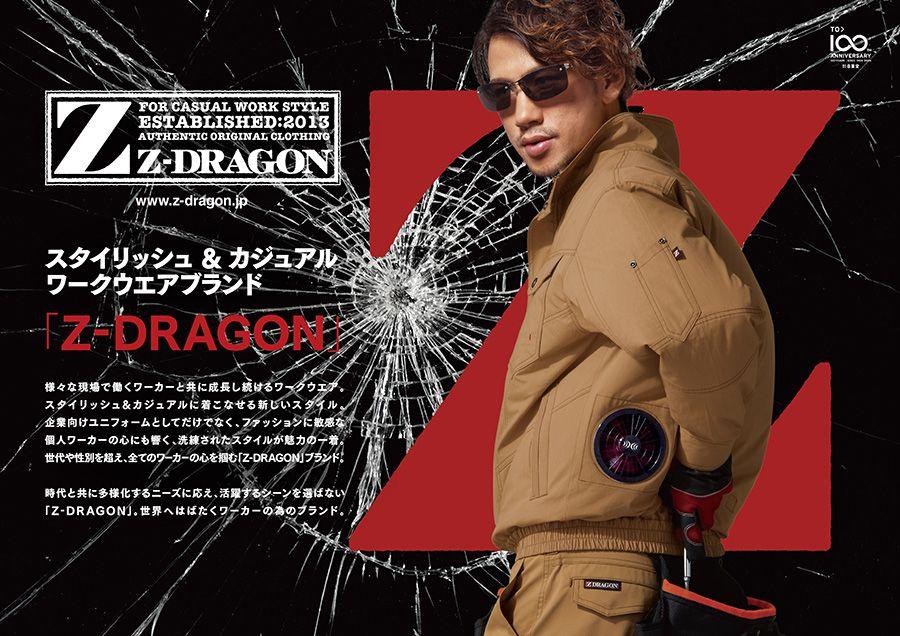 【Z-DRAGON】空調服セット【WEB限定特価】送料無料