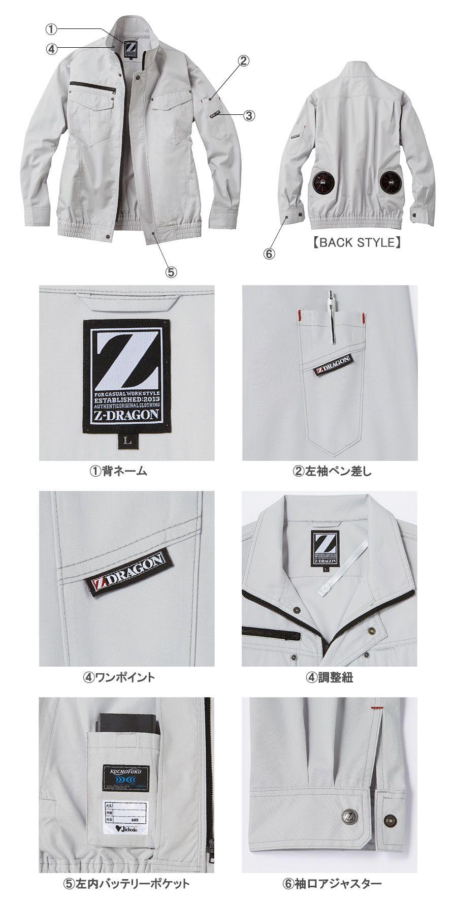 【Z-DRAGON】空調服セット【WEB限定特価】送料無料(旧型)