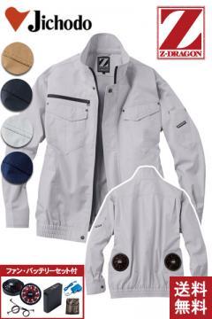 作業服の通販の【作業着デポ】【Z-DRAGON】空調服セット【WEB限定特価】送料無料(旧型)