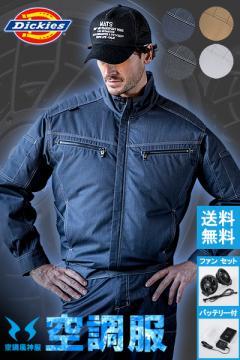 【Dickies】×空調風神服セット(ファン・バッテリー)