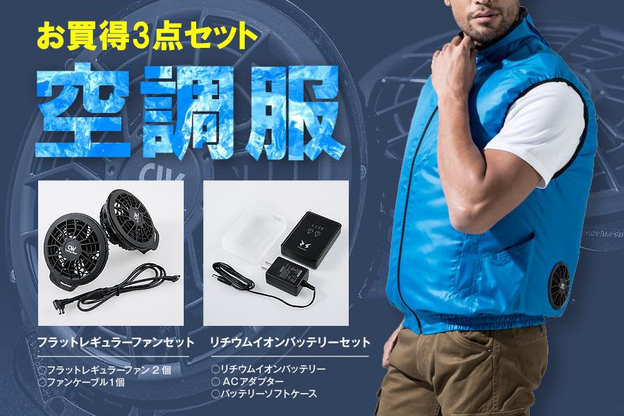 【Dickies】×空調風神服ベストセット(ファン・バッテリー)
