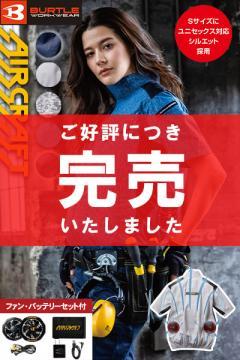 【バートル・エアークラフト】空調服 遮熱半袖ブルゾンセット(2020年型)
