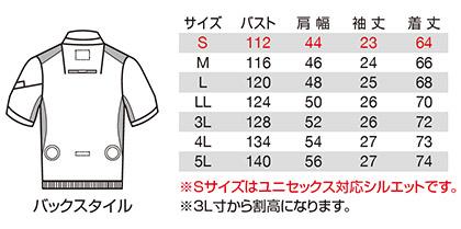 【バートル・エアークラフト】空調服 遮熱半袖ブルゾンセット(2020年型) サイズ詳細
