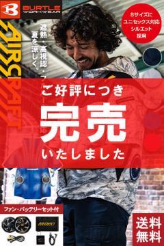 【バートル・エアークラフト】空調服半袖パーカージャケットセット(2020年型)
