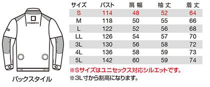 【バートル・エアークラフト】空調服 綿100%ブルゾンセット(2020年型) サイズ詳細