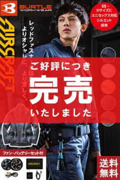 【バートル・エアークラフト】空調服 ハーネス対応ブルゾンセット(2020年型)