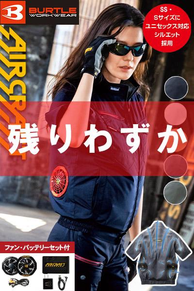 【バートル・エアークラフト】空調服 半袖ブルゾンセット(2020年型)
