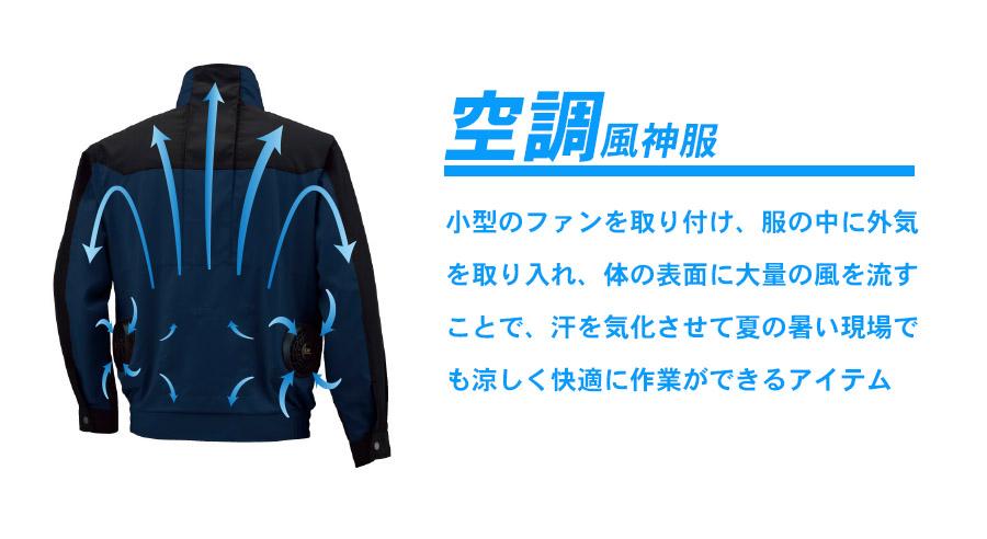 【空調風神服】反射パイピング長袖ジャケットセット(2020年型)
